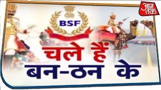 BSF की वीरता और परंपरा का अद्भुत नज़ारा | Republic Day 2020