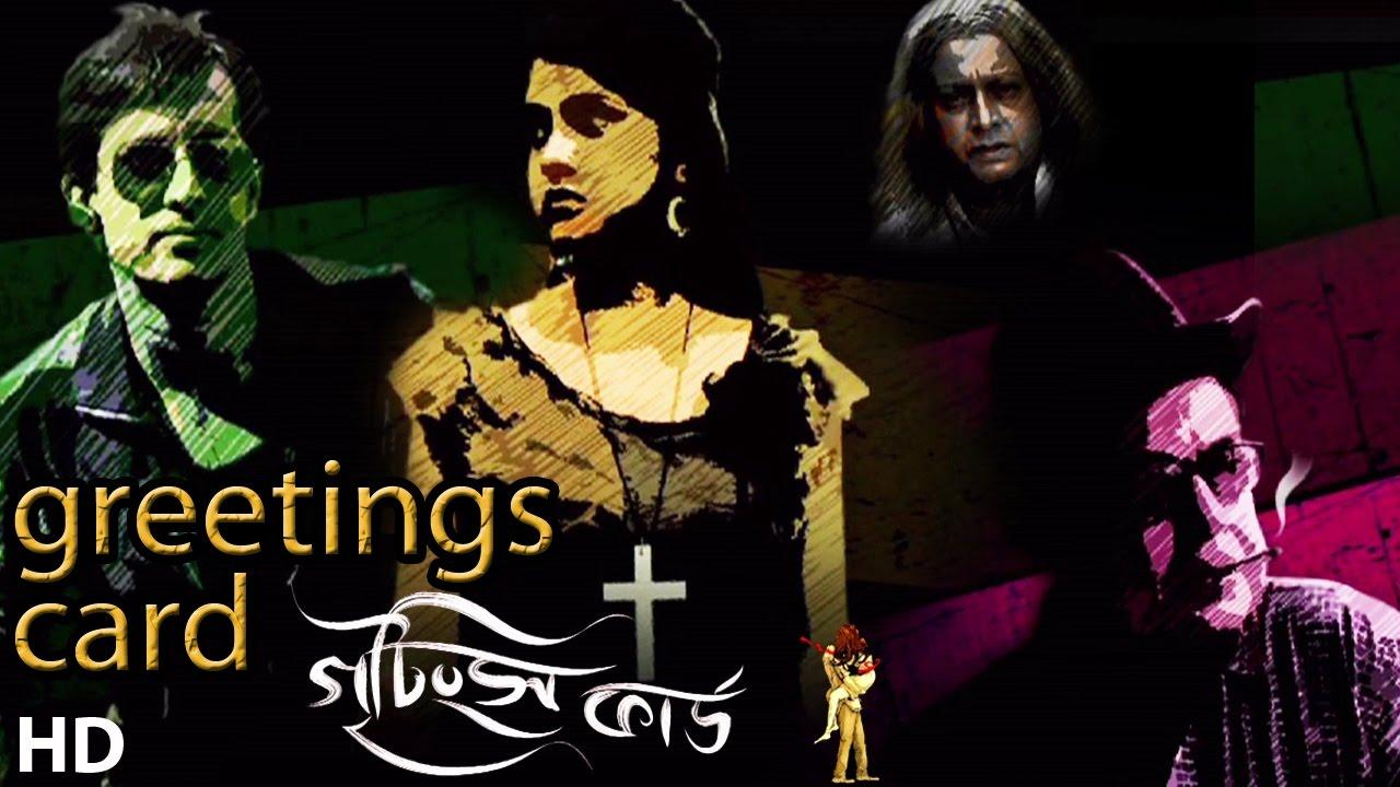 Greetings card new bengali movie 2017 hd aviraaj annesha greetings card new bengali movie 2017 hd aviraaj annesha samrat ray m4hsunfo