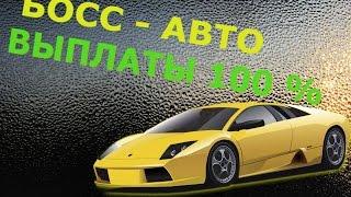 Вывод с Boss Auto 100 %(, 2015-06-28T17:05:55.000Z)