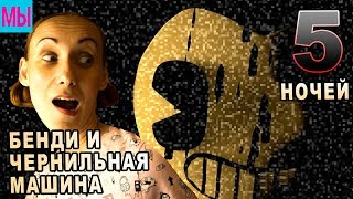 Бенди и Чернильная машина 5 ночей c Bendy And the ink machine Нашли Бориса Бенди 4
