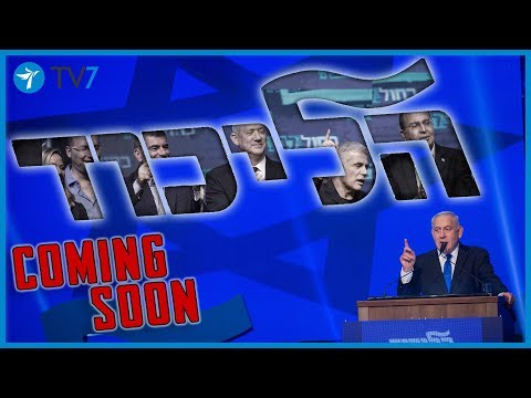 Coming soon...Israel: Post-election developments - JS 452 trailer