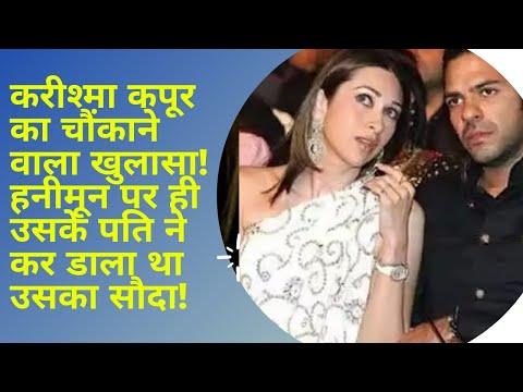 अपने पूर्व पति को लेकर करीश्मा कपूर का चौंकाने वाला खुलासा! Bollywood news| Karishma Kapoor news|