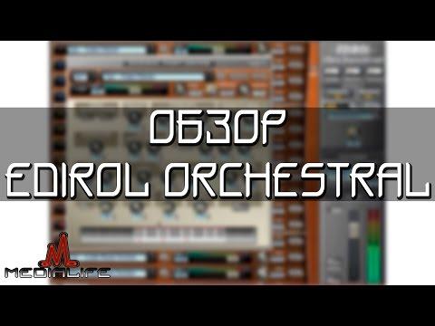 Обзор VST Edirol Orchestral. Используем MIDI Out.