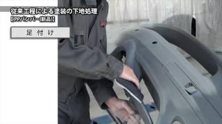 ソフト99 『フレイムボンド』 鈑金塗装編【SOFT99 TV】