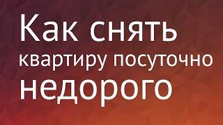 видео Квартиры посуточно в Москве