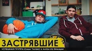 Саша Тилэкс X АНТОН ИЗ ФРАНЦИИ - ЗАСТРЯВШИЕ