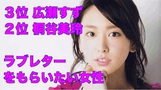 【ラブレター】3位...