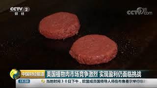 [中国财经报道]美国植物肉市场竞争激烈 实现盈利仍面临挑战| CCTV财经