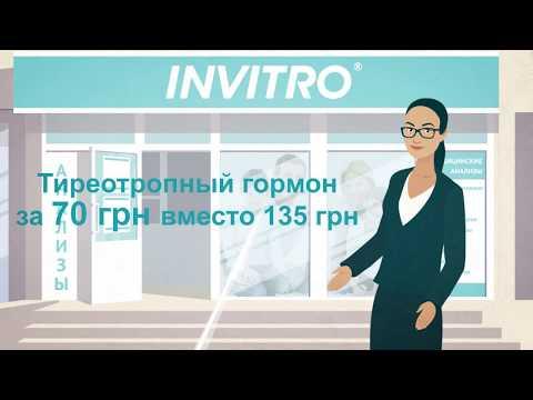 Гормон щитовидки за 70 грн в INVITRO