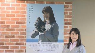 3月開幕する選抜高校野球大会の応援イメージキャラクターにモデルで女...