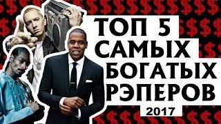 Самые богатые рэперы на 2017 год. | ТОП 5 |