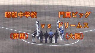 2017春 全国中学軟式/門真ビッグドリームス(大阪) vs 昭和中学校(群馬)