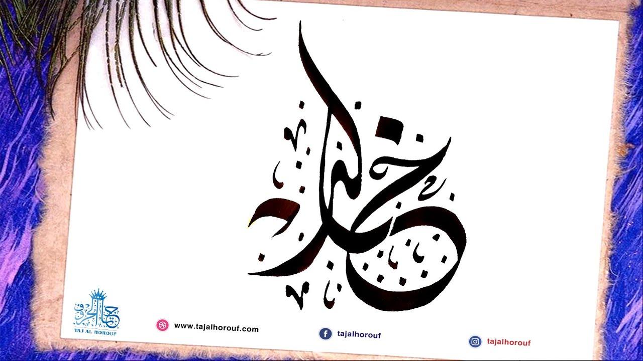 Your Name In Calligraphy In Minute Azzeddine اسمك بالخط العربي في دقيقة عزالدين Youtube