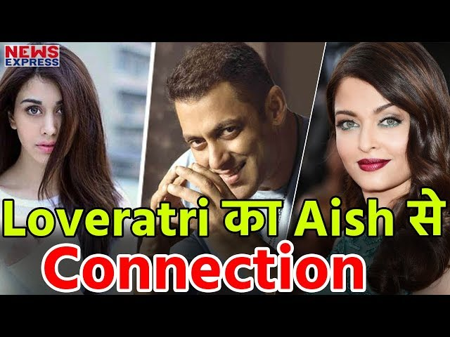 OMG! Aishwarya ?? ??? ?? Salman ?? Loveratri ??? Warina Hussian ?? ???? Cast