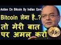 क्या अब Bitcoin Cryptocurrency लेनी चाहिए ? इसपर सर्कार का जवाब सुनिए Bitcoin Mining is legal
