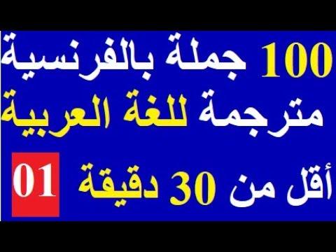 جمل وعبارات شائعة ومتداولة في اللغة الفرنسية مترجمة اللغة العربية ستساعدك على التكلم باللغة الفرنسية