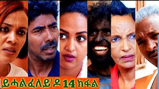 New Eritrean Film 2020//yhalfeley do part 14 (ይሓልፈለይ'ዶ 14 ክፋል) by brhane kflu (bruno)