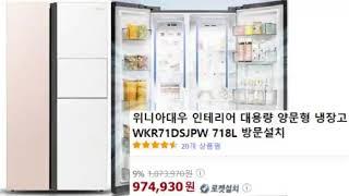 2021 양문형 냉장고…