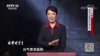 《法律讲堂(文史版)》 20200327 婚姻往事·将相元曲家史天泽父子| CCTV社会与法
