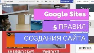 Сайты Google - 5 правил для начала работы / как создать веб сайт с Google Sites
