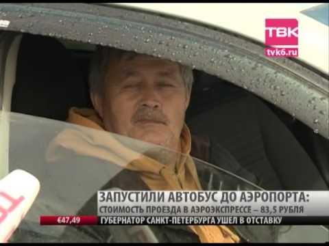 Первый аэроэкспресс в Красноярске