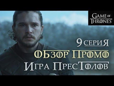 Игра престолов: 9 серия 6 сезон - обзор промо
