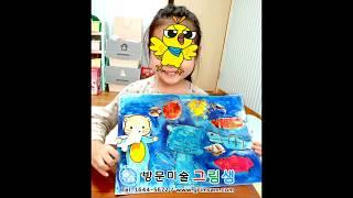 서울시 강북구 방문미술 그림샘 / 감사와 가정의 달 5…