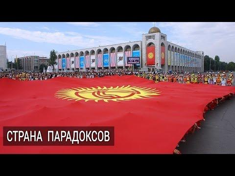 Как живет современный Кыргызстан?