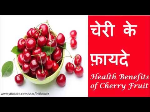 चेरी के फ़ायदे | Benefits Of Cherry for weight loss, Arthritis, Heart & Skin| Cherry Ke Fayde