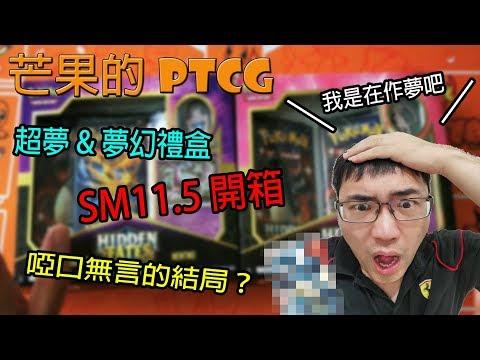 【芒果的PTCG】【開箱】最新彈 11.5 色違卡包來啦!我只要小火龍~結果卻開到?