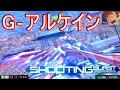 【EXVSMBON】アムロ搭乗G‐アルケイン(フルドレス)視点【横特メイン強すぎぃ!】