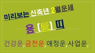 용띠,2021년양력2월운세. 사업운,금전운,건강운,애정운, 010/4258/8864