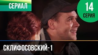 Склифосовский 1 сезон 14 серия - Склиф