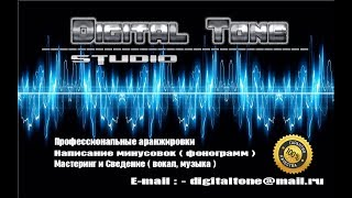"""Студия """"Digital Tone"""" - Профессиональное решение для Ваших творческих идей"""