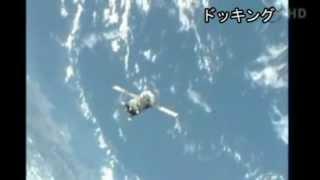 ロシアの無人宇宙貨物船「プログレス」 2回目でドッキング成功 2012/7/30