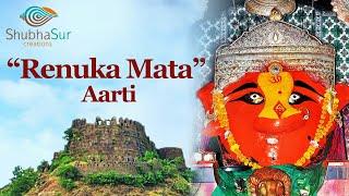 Jay Jay Jagdambe | Navratri Special | Aarti (आरती) | Renuka Mata (रेणुका माता)