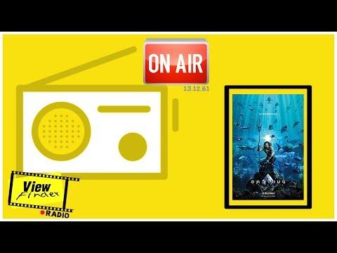 [ LIVE ] Viewfinder Radio 13 ธ.ค. 61 [ Aquaman ]