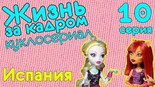 Видео куклы: Монстер Хай куклы в кукольном сериале