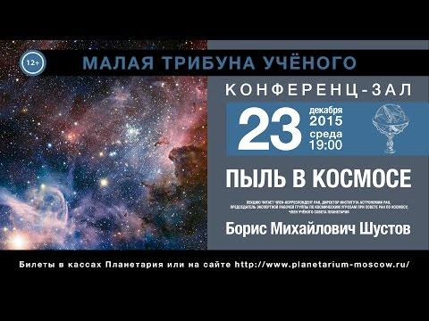 Б.М. Шустов «Пыль в космосе»  23.12.2015 «Малая трибуна ученого»