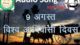 Aadivasi ne Aapno Din Re - 9 अगस्त विश्व आदिवासी दिवस  MP Timli adivasi song |