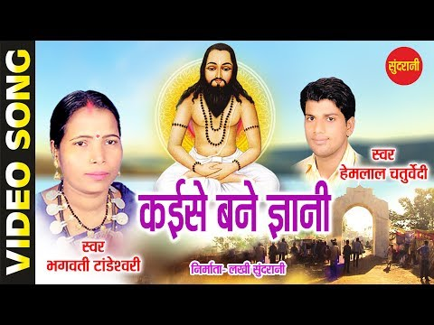 Kaise Bane Gyaani - Satnam Ke Angana - Chhattisgarhi Devotional Song