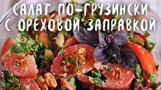 Летний грузинский салат с ореховой заправкой (веган)