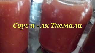 Соус А - ля Ткемали. Заготовки на зиму Sauce A - la Tkemali. Winter blanks