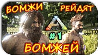 Ark Survival Evolved - РЕЙД БОМЖЕЙ - НАШЛИ КЛАД! НОВЫЙ СЕЗОН #1