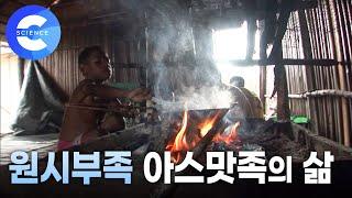 원시부족 아스맛족의 삶과 문화