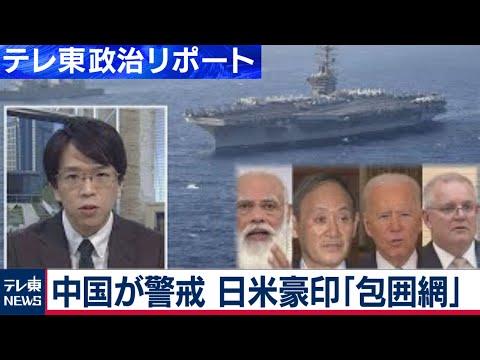 2021/03/12 「対中包囲網」で4ヵ国の思惑は…日米豪印首脳会議(2021年3月12日)