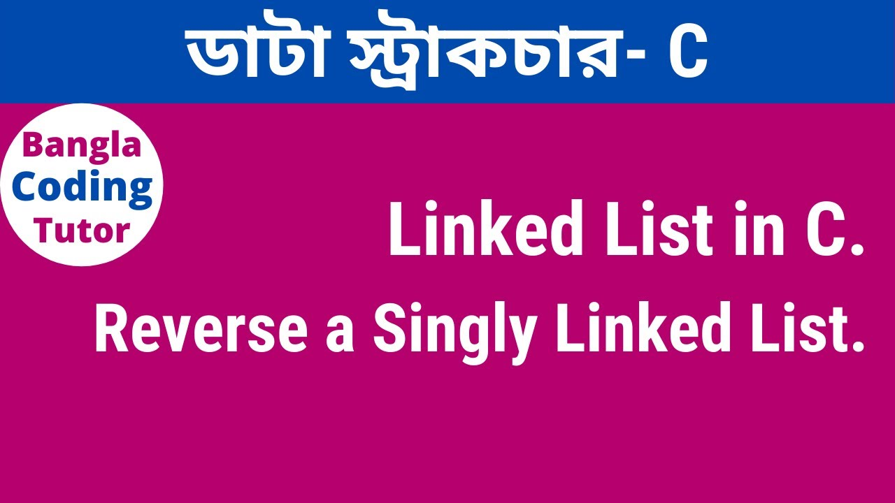 Reverse a singly Linked List in C. Linked List Bangla