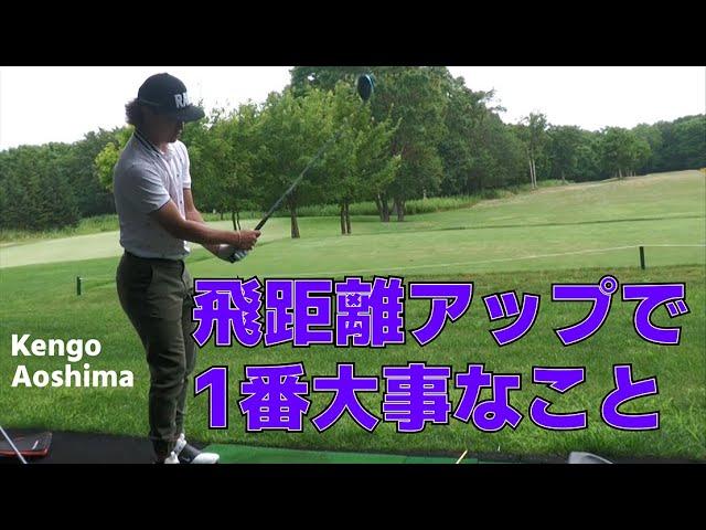 青島賢吾くんと北海道で久々に再会!劇的に飛距離アップした理由を聞いて驚きました。