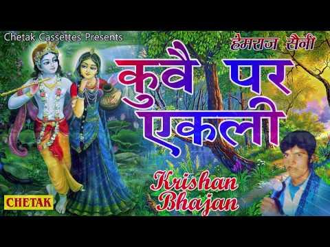 RAJASTHANI NEW BHAJAN    कुवे पर एकली    हेमराज सैनी    Hemraj Saini Hits#Mira Bai Bhajan