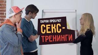 Парни пробуют СЕКС-ТРЕНИНГИ ☑️